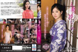 (HD) MYBA-014 人妻花開巡迴 佐伯可憐[有碼高清中文字幕]