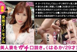 (HD) 300MAAN-498 街角素人搭訕 搭訕美人妻[有碼高清中文字幕]