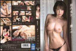 (HD) MSFH-002 即使高潮還不滿足的超肉食女激情性愛 水澤美心[有碼高清中文字幕]