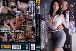 (FHD) WANZ-973 因為強降雨而和最討厭的性騷上司兩人獨處的夜晚 JULIA[有碼高清中文字幕]