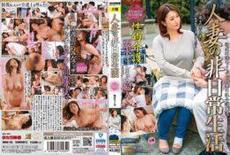 (HD) MOND-192 人妻的非日常生活 要求性愛照顧的夫人 篠原千歲[有碼高清中文字幕]