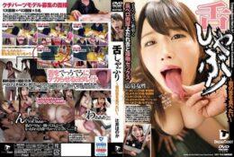 (HD) SKD-002 舌部吸吮~我想享用你的舌頭 辻井穗乃果[有碼高清中文字幕]