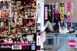 (HD) BLK-468 看到我喜歡的同學辣妹一香被侵犯…攝影機與勃起都停不下的偷拍記錄。 松本一香[有碼高清中文字幕]