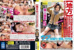 (HD) SABA-651 【地方】九州島島鄉下長大 說著方言 偏差値很低的驕傲女 但是卻超美形…這樣的反差令人受不了 又蠢又可愛w很純真卻有點