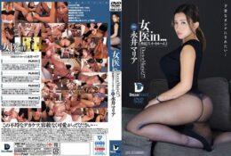 (HD) VDD-167 女醫in…(脅迫套房) 永井瑪利亞[有碼高清中文字幕]