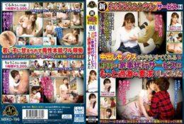 (HD) MEKO-196 新「大嬸出借」服務04 內射性愛也可以 受到好評的家事代行服務 試著要求過激服務[有碼高清中文字幕]