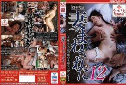 (HD) NSPS-950 妻子被睡了12 ~肚子裡的小孩難道是‥~ 悠木綾音[有碼高清中文字幕]