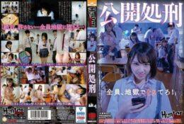 (HD) HUNBL-028 公開處刑[有碼高清中文字幕]