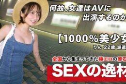 (HD) 261ARA-450 超愛自慰可愛女孩憧憬甜蜜性愛激烈高潮[有碼高清中文字幕]