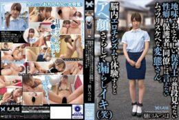 (HD) YST-235 樸素又文靜的幼教士不可示人的性癖,不能告訴長輩、同事的悶聲色女變態。樋口三葉[有碼高清中文字幕]