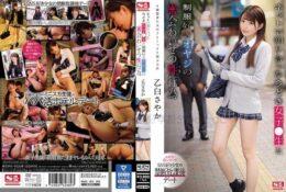 SSNI-988 網路認識的女學生與喜歡制服的大叔幽會猥褻性行為 乙白沙也加[有碼中文字幕]