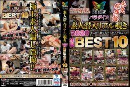 SPZ-1099 天堂 偷窺素人 2020全年BEST10[有碼中文字幕]